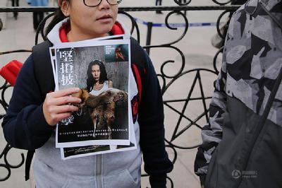动物保护人士手举反皮草宣传海报
